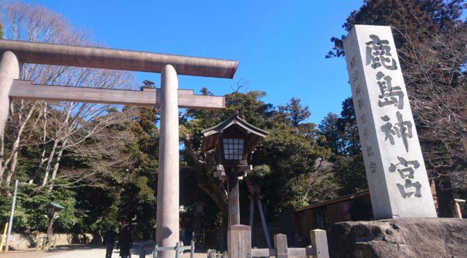 パワースポット:鹿島神宮