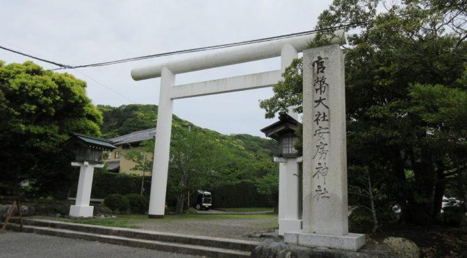 パワースポット:安房神社&天津神明神宮